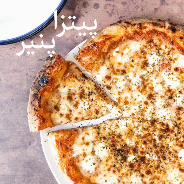 پیتزا پنیر